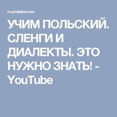 УЧИМ ПОЛЬСКИЙ. СЛЕНГИ И ДИАЛЕКТЫ. ЭТО НУЖНО ЗНАТЬ! - YouTube
