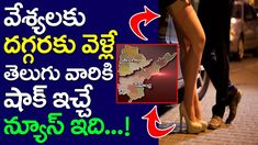 Shcoking News For Telugu People Who Are Going To Such Women | Take One M...