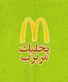 ماكدونالدز - يخليك مربرب
