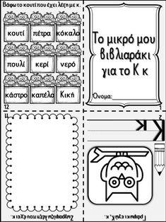 Το μικρό βιβλίο του γράμματος. Δημιουργικές εργασίες για τα παιδιά τη… Alphabet Activities, Therapy Activities, Preschool Activities, Pediatric Physical Therapy, Greek Alphabet, Pediatrics, Special Education, Physics, Communication