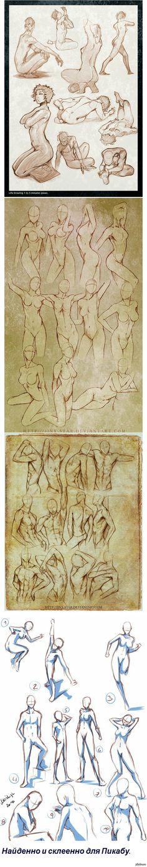 Учимся рисовать позы и пропорции тела человека. Первая часть.