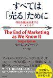 すべては「売る」ために 起業の前に読むべき本 Vol.2 | 起業の前に読むべき本