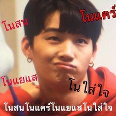 K Pop, Got7 Meme, Jaebum, Funny Moments, Singer, Mood, My Favorite Things, Memes, Celebrities