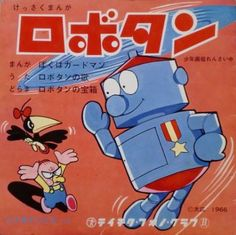 ROBOTAN ロボタン 1966