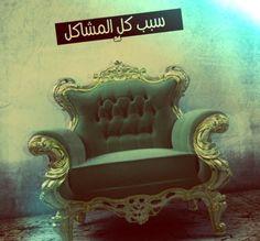 سبب گل الدمآر ! Arabic Words, Armchair, Furniture, Home Decor, Womb Chair, Homemade Home Decor, Single Sofa, Decoration Home, Armchairs