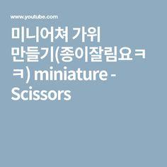 미니어쳐 가위 만들기(종이잘림요ㅋㅋ) miniature - Scissors