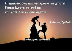 Greek Quotes, Good Night, Life Is Good, Wisdom, Good Things, Humor, Sayings, Words, Movie Posters