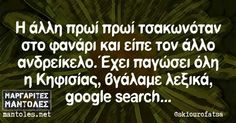 Funny Picture Quotes, Funny Quotes, Greek Words, Greek Quotes, Have A Laugh, Free Therapy, Cheer Up, Sarcasm, I Laughed