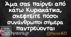 Love Quotes, Funny Quotes, Humor Quotes, Greece Quotes, Greek Memes, Sarcasm, Jokes, Lol, Taps