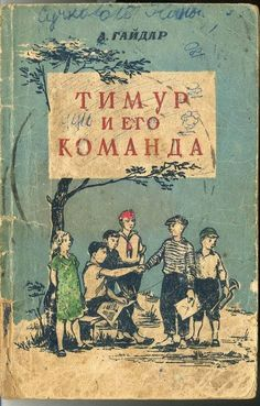 1953 Russia soviet USSR Gaydar GAIDAR BOOK communist children writer Timur and