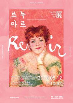 전시회 <르누아르: 여인의 향기展> 초대이벤트 Pierre Auguste Renoir, Poster Layout, Layout Design, Banner, Graphic Design, Mood, Wallpaper, Cover, Movie Posters