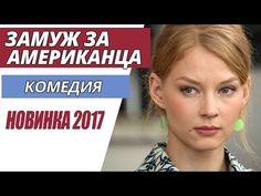 """ОТЛИЧНАЯ КОМЕДИЯ! НОВИНКА 2017 - """"Замуж за американца"""" Русские фильмы 2017, Русские комедии 2017 - YouTube"""