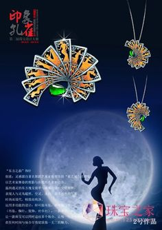 """第二届中国""""印象孔雀""""珠宝设计大赛作品赏析"""