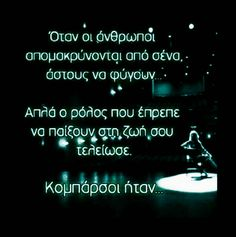 Greek Quotes, Moving Forward, Picture Quotes, Real Life, Prayers, Wisdom, Thoughts, Words, Inspirational