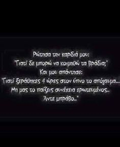 Xaxaxaxaxa✔ Funny Greek Quotes, Epic Quotes, Smart Quotes, Clever Quotes, Best Quotes, Funny Quotes, Bring Me To Life, Teaching Humor, Funny Statuses