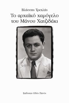 Το αρχαϊκό χαμόγελο  του Μάνου Χατζιδάκι Greeks, Random Things, Colors, Image, Hands, Random Stuff, Colour, Color, Paint Colors