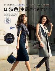 Domani2016年10月号P54 - Woman Insight | ファッション・モデル・恋愛、すべての女子への情報サイト