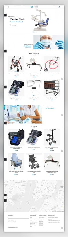 Amkorte - Medical Equipment Store OpenCart Template E-commerce Templates, OpenCart Templates, Medical Templates, Medical Equipment Templates