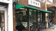 3月15日から18日までの京都旅行、いよいよ最終日です。 前回は、京セラ美術館を訪問して臨時閉館の憂き目にあいましたが、予想外の動物園で癒されたり、カフェのオシャレ空間に満足したというお話。 今回は、京都でぜひ訪問したい Kyoto, About Me Blog, Street View