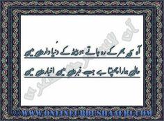 Sad Urdu Poetry, 2 Line Sad Urdu Poetry, Urdu Love Poetry, Love Urdu Poetry, Poetry Of Love In Urdu, Latest Short Urdu Poetry, Urdu Latest P...