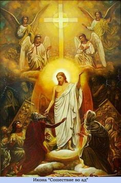 Jésus-Christ Ressuscité my saviour Jesus Christ Heart Of Jesus, Jesus Is Lord, Catholic Art, Religious Art, Croix Christ, Pictures Of Jesus Christ, Images Of Christ, Jesus E Maria, Christ Is Risen