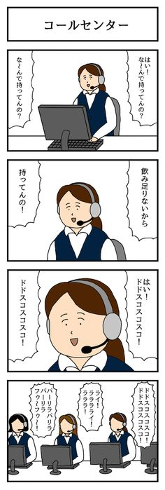 ネットで話題の4コママンガ「たのしい4コマ」がタウンワークマガジンに登場! 第12回目のテーマは「コールセンター」。 作:せきの (@sekino4koma) ブログ「たのしい4コマ」にてシュール系4コマ漫画を定期的に配…