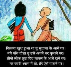 Friendship Quotes In Hindi, Friendship Images, Hindi Quotes On Life, Happy Friendship Day, Qoutes, Krishna Quotes In Hindi, Radha Krishna Love Quotes, Krishna Images, Hindi Good Morning Quotes