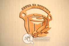 Логотип из дерева
