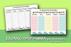 Σχολικό πρόγραμμα για εκτύπωση σε έγχρωμο ή ασπρόμαυρο σχέδιο Home Organization, Bullet Journal, How To Make, Crafts, Life, Exercises, Manualidades, Exercise Routines, Excercise