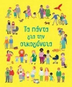 Τα πάντα για την οικογένεια - | Public βιβλία O Tv, Books, Libros, Book, Book Illustrations, Libri