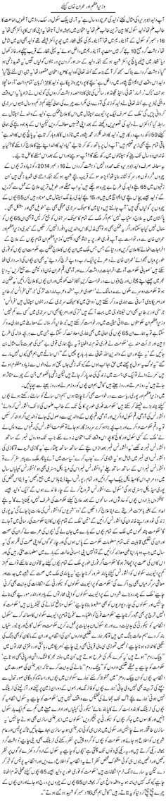 """Javed Choudhry is, undoubtedly, one of the most prominent journalists of Pakistan. Opinion poll surveys conducted by a number of national and international organizations have established that his column """"Zero Point"""" is the most read column in Pakistan. Pakistan Politics, Pakistan News, Urdu News Paper, Opinion Poll, 23 December, Imran Khan, News Website, Washroom"""