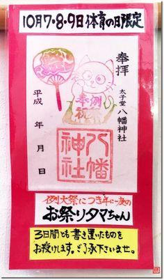 太子堂八幡神社体育の日限定御朱印掲示