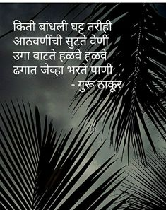 Words Quotes, Me Quotes, Qoutes, Marathi Poems, Morning Inspirational Quotes, Artist Quotes, Special Quotes, Cute Love Quotes, Writings
