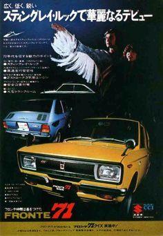 1972 Suzuki Fronte *******「グッとくる自動車広告 (1970年代前半スズキ編)」チョーレルのブログ記事です。自動車情報は日本最大級の自動車SNS「みんカラ」へ!