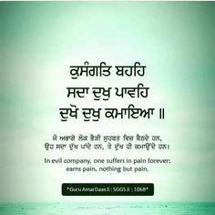 Sikh Quotes, Gurbani Quotes, Indian Quotes, Qoutes, Sri Guru Granth Sahib, Punjabi Status, Morning Inspirational Quotes, Spiritual Inspiration, Spirituality