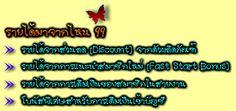 เป็นเวปเปิดใหม่คะยังไม่ค่อยมีคนทำหาสมาชิกต่อสายงานง่ายจึงหาง่ายสมัครฟรีไม่มีรายเดือนน่าทำที่สุดในบรรดาเวปเติมเงินของไทย     มีใบอนุญาต พร้อมสถานที่ตั้งชัดเจน     ดูรายละเอียดเพิ่มเติมกดลิงค์ http://topupeasy999.blogspot.com/     หรือโทรหาได้คะ โทร 0818665944 ประชุม (addy)