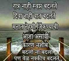 marathi thoughts on inspiration - Google Search