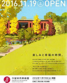 久留米市美術館の仕事をしましたIllustrated a poster for Kurume City Art Museum in Kyushu Japan. #illustration #illustrator #tatsurokiuchi #art #drawing #life #lifestyle #happy #japan #people #girl #木内達朗 #イラスト #イラストレーション #poster #kyushu