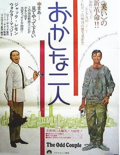 The Odd Couple Japanese movie poster. Art by Robert McGinnis. Walter Matthau. Jack Lemmon
