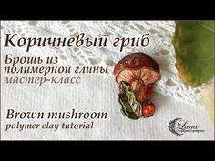 Брошь гриб из полимерной глины, мастер класс / Polymer clay mushroom, tutorial - YouTube