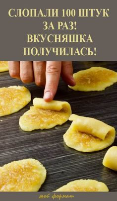 Best Dinner Recipes, Healthy Breakfast Recipes, Sweet Recipes, Baking Recipes, Cookie Recipes, Dessert Recipes, Russian Cakes, Good Food, Yummy Food