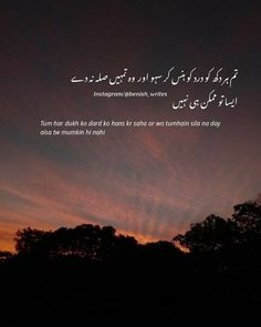 Allah Love, Islamic Inspirational Quotes, Writing, Words, Alone, Instagram, Being A Writer, Horse