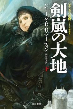 Japanese Game of Thrones Book Covers - Album on Imgur