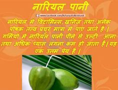 Health Remedies, Home Remedies, Natural Cures, Coconut Water, Ayurveda, Healthy Tips, Health Care, The Cure, Beauty Hacks