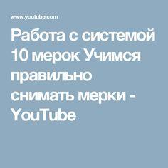 Работа с системой 10 мерок Учимся правильно снимать мерки - YouTube