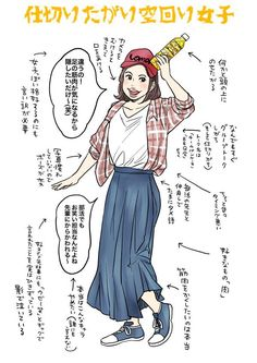Post with 0 votes and 36813 views. Character Types, Character Design, Japanese Memes, Japanese Language, Awesome Anime, Asian Style, Japanese Girl, Funny Images, Trending Memes