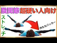 Splits Stretches, Easy Stretches, Stretch Routine, Flexibility Workout, At Home Workouts, Youtube, Thigh, Health, Calves