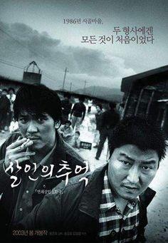 살인의 추억(Memories of murder) - 2003