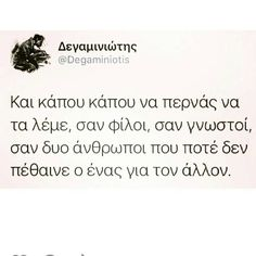 Saving Quotes, Greek Quotes, Book Quotes, Poetry, How Are You Feeling, Romance, Dreams, Feelings, My Love
