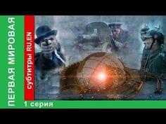 Первая Мировая / World War I. 1 Серия. Документальный Фильм. StarMedia. ...